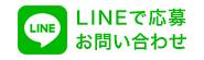 LINEで応募お問い合わせ